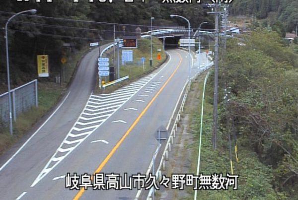 国道41号 無数河(南)のライブカメラ|岐阜県高山市