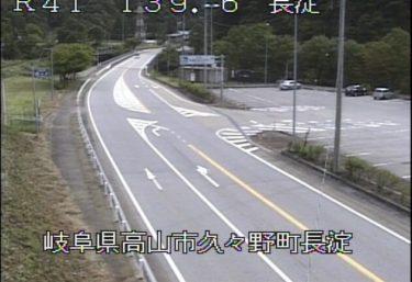 国道41号 長淀のライブカメラ|岐阜県高山市