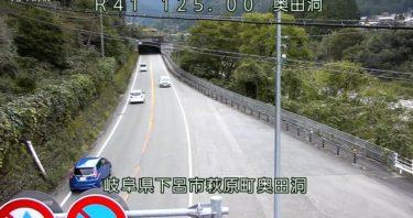 国道41号 奥田洞のライブカメラ|岐阜県下呂市