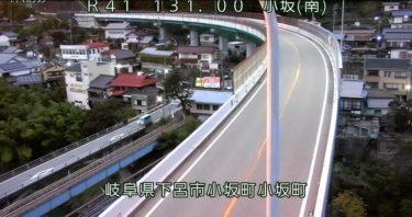 国道41号 小坂(南)のライブカメラ|岐阜県下呂市