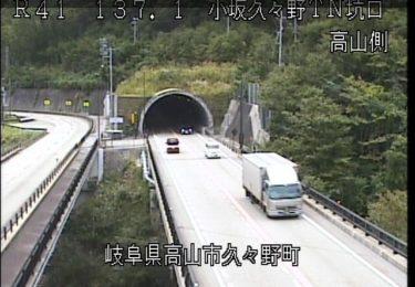 国道41号 小坂久々野トンネル(北)のライブカメラ|岐阜県高山市