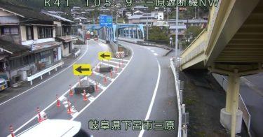国道41号 三原遮断機のライブカメラ|岐阜県下呂市