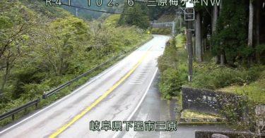 国道41号 三原梅ヶ平のライブカメラ|岐阜県下呂市