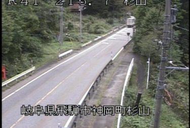 国道41号 杉山のライブカメラ|岐阜県飛騨市