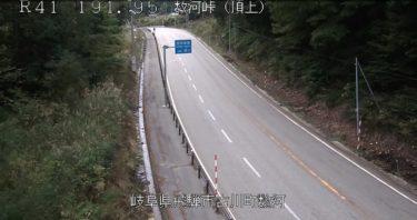 国道41号 数河峠(頂上)のライブカメラ|岐阜県飛騨市