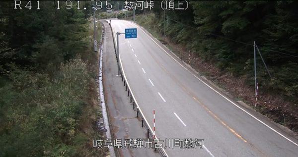 国道41号 数河峠(頂上)のライブカメラ 岐阜県飛騨市