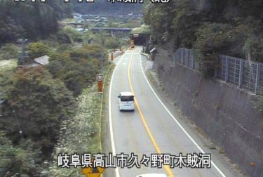国道41号 木賊洞(北)のライブカメラ|岐阜県高山市
