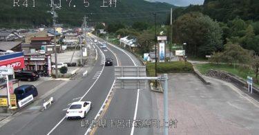 国道41号 上村のライブカメラ|岐阜県下呂市