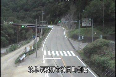 国道41号 割石のライブカメラ|岐阜県飛騨市