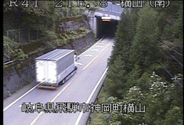 国道41号 横山(南)のライブカメラ|岐阜県飛騨市