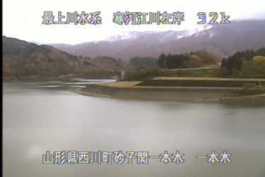 寒河江川 寒河江ダム貯水池上流のライブカメラ 山形県西川町