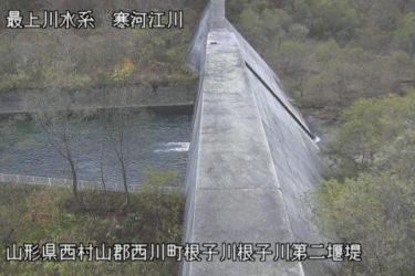寒河江川 根子川第2ダムのライブカメラ|山形県西川町