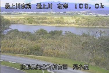 白水川 荒小屋のライブカメラ|山形県河北町