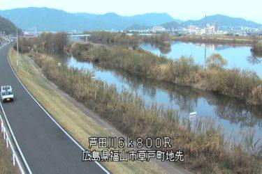 芦田川 福山市草戸(上流部)のライブカメラ|広島県福山市