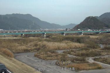 芦田川 福山市山手町のライブカメラ|広島県福山市