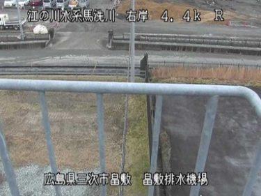馬洗川 畠敷のライブカメラ|広島県三次市