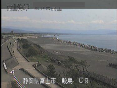 富士海岸 富士市鮫島のライブカメラ|静岡県富士市
