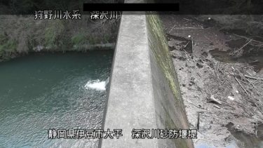 深沢川 深沢砂防ダムのライブカメラ|静岡県伊豆市