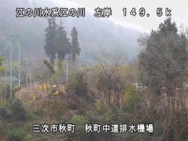 江の川 秋町のライブカメラ 広島県三次市