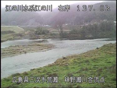 江の川 荒瀬のライブカメラ|広島県三次市