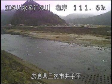 江の川 井出平のライブカメラ|広島県三次市