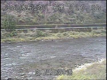 江の川 港のライブカメラ|広島県三次市