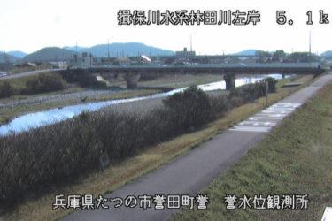 林田川 誉水位観測所のライブカメラ|兵庫県たつの市