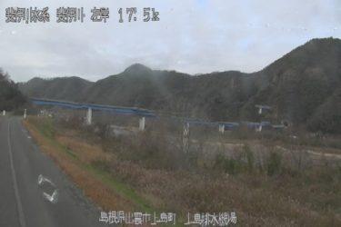 斐伊川 上島排水機上のライブカメラ|島根県出雲市