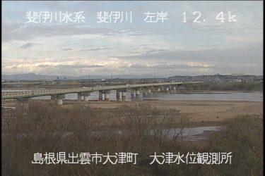 斐伊川 大津のライブカメラ|島根県出雲市
