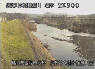 穂波川 秋松橋付近のライブカメラ|福岡県飯塚市