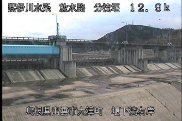 放水路 分流堰右岸下流のライブカメラ|島根県出雲市
