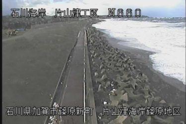 石川海岸 片山津海岸篠原地区のライブカメラ|石川県加賀市
