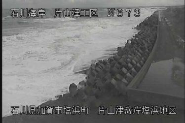 石川海岸 片山津海岸塩浜地区のライブカメラ|石川県加賀市