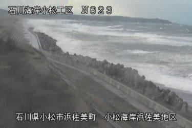 石川海岸 小松海岸浜佐美地区のライブカメラ|石川県小松市
