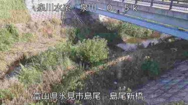泉川 島尾新橋のライブカメラ|富山県氷見市