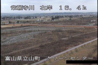 常願寺川 クリーンセンターのライブカメラ 富山県立山町