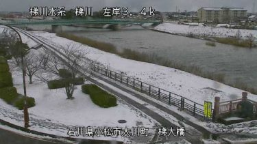 梯川 梯大橋のライブカメラ|石川県小松市