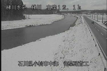 梯川 中海のライブカメラ|石川県小松市