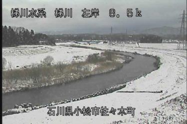 梯川 佐々木のライブカメラ|石川県小松市