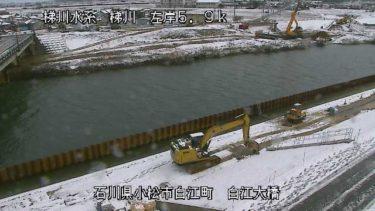 梯川 白江大橋のライブカメラ|石川県小松市