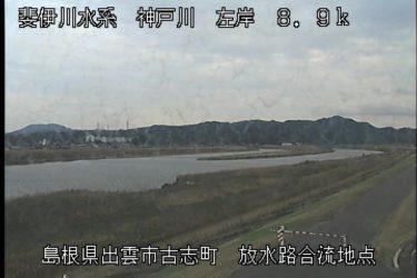 神戸川 放流路合流地点のライブカメラ|島根県出雲市