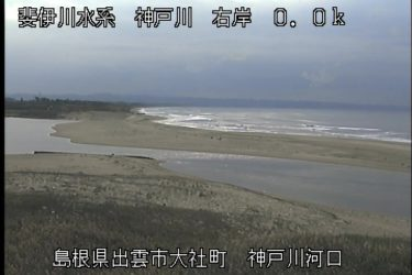神戸川 神戸川河口のライブカメラ|島根県出雲市
