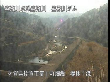 嘉瀬川 嘉瀬川ダム堤体下流側のライブカメラ|佐賀県佐賀市
