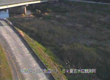 金辺川 吉田橋付近のライブカメラ 福岡県田川市