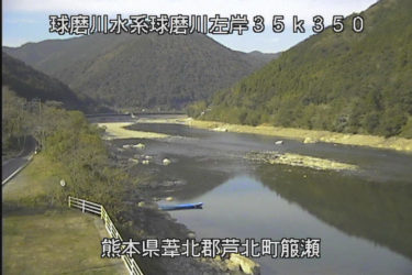 球磨川 箙瀬のライブカメラ|熊本県芦北町