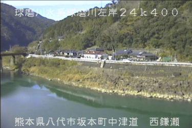 球磨川 西鎌瀬のライブカメラ|熊本県八代市