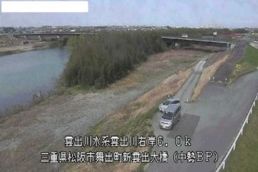 出雲川 牧町流況のライブカメラ|三重県津市