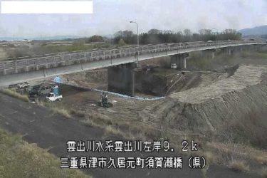 出雲川 高野流況のライブカメラ|三重県津市