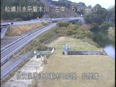 厳木川 岩屋橋のライブカメラ|佐賀県唐津市