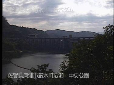 厳木川 厳木ダム中央公園のライブカメラ|佐賀県唐津市